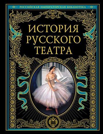 История русского театра Артикул: 53292 Эксмо