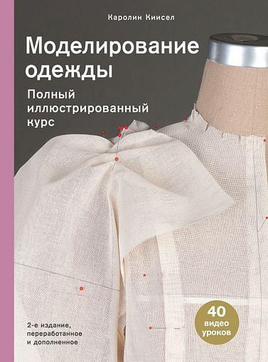 Моделирование одежды: полный иллюстрированный курс. Второе издание Артикул: 101882 Эксмо Киисел К.