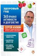 Здоровый год. 365 правил активности и долголетия Артикул: 66277 Эксмо Агапкин С.Н.