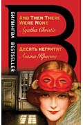 Десять негритят. And Then There Were None Артикул: 71588 Эксмо Кристи А.