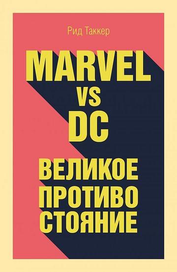 Marvel vs DC. Великое противостояние двух вселенных Артикул: 42017 Эксмо Таккер Р.