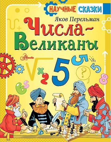 Числа-великаны Артикул: 79101 АСТ Перельман Я.И.