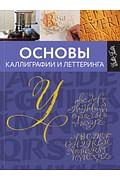 Основы каллиграфии и леттеринга Артикул: 52453 АСТ .