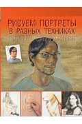 Рисуем портреты в разных техниках. Полный самоучитель Артикул: 56014 АСТ .