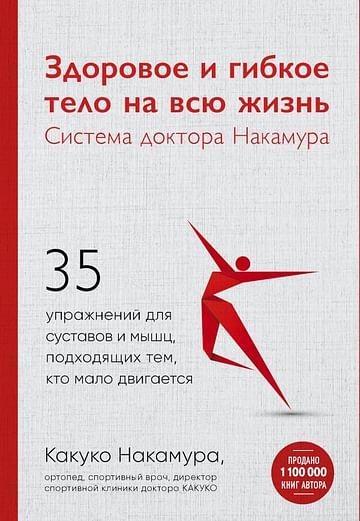 Здоровое и гибкое тело на всю жизнь.Система доктора Накамура. 35 упражнений для суставов и мышц, под Артикул: 83681 Эксмо Накамура К.