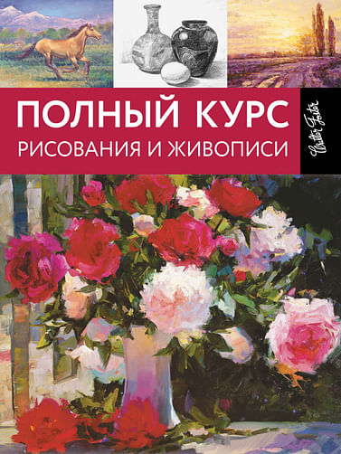 Полный курс рисования и живописи Артикул: 15392 АСТ Турилова М.В.