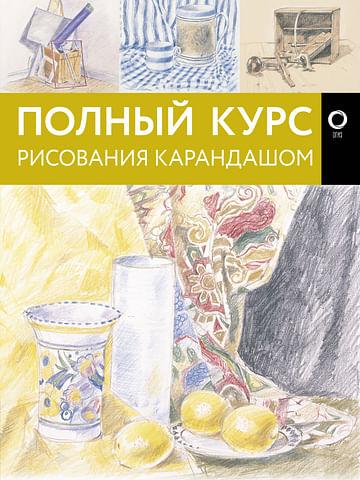 Полный курс рисования карандашом Артикул: 45668 АСТ .
