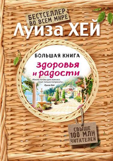 Большая книга здоровья и радости (Подарочное издание) Артикул: 21824 Эксмо Луиза Хей