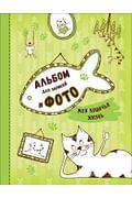 Моя кошачья жизнь. Альбом для записей и фото Артикул: 46489 Росмэн-Пресс Котятова Н. И.