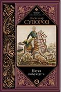 Наука побеждать Артикул: 43109 АСТ Суворов А.В.