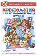 Хрестоматия для подготовительной группы детского сада. Сборник составлен в соответствии с Федеральны Артикул: 50236 Самовар Сборник