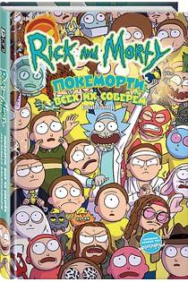 Рик и Морти: Покеморти. Всех их соберём / Жопосранчик Суперстар Артикул: 44525 Комильфо Ховард Т.