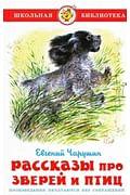 Рассказы про зверей и птиц Артикул: 67522 Самовар Чарушин