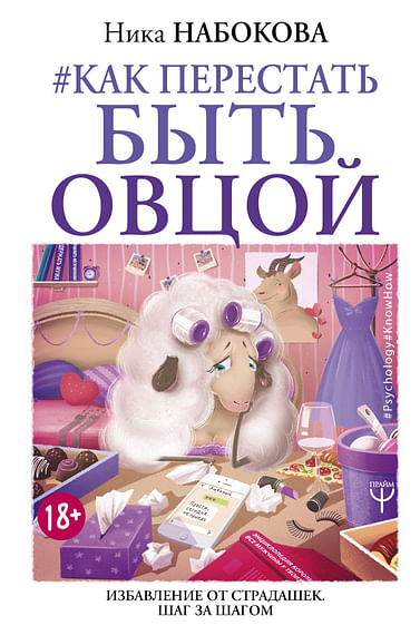 Как перестать быть овцой. Избавление от страдашек. Шаг за шагом Артикул: 38863 АСТ Набокова Ника
