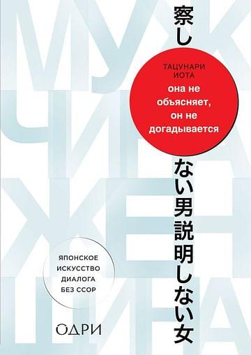 Она не объясняет, он не догадывается. Японское искусство диалога без ссор. Артикул: 38848 Эксмо Тацунари И.