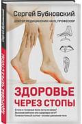 Здоровье через стопы Артикул: 62976 Эксмо Бубновский С.М.
