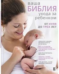 Мать&Дитя(под)/Ваша библия ухода за ребенком. От 0 до 3 лет. Артикул: 38913 АСТ Уотерстон Т.