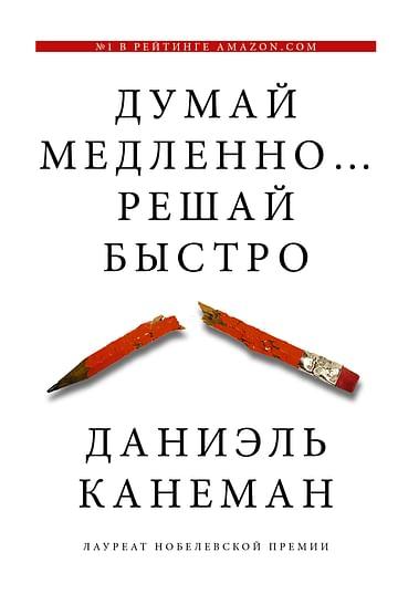 Думай медленно... решай быстро Артикул: 6609 АСТ Канеман Д.