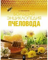 Большая энциклопедия пчеловода. Артикул: 38966 АСТ Тихомиров В.