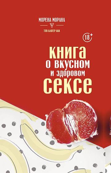 Книга о вкусном и здоровом сексе Артикул: 78216 АСТ Морана Морена