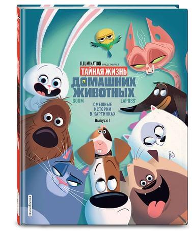 Тайная жизнь домашних животных. Смешные истории в картинках. Вып. 1 Артикул: 79507 Эксмо