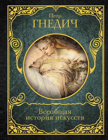 Всеобщая история искусств Артикул: 77661 АСТ Гнедич П.П.