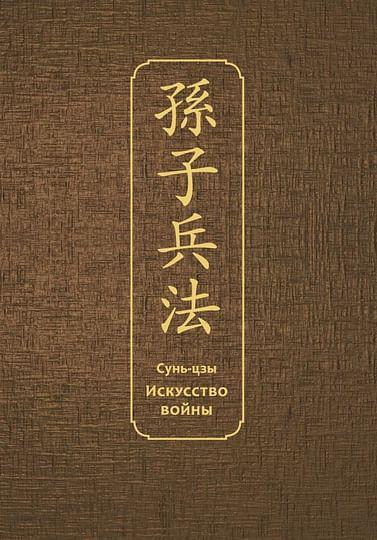 Искусство войны. Специальное издание с древнекитайским переплетом (подарочный короб) Артикул: 79776 Эксмо Сунь-цзы