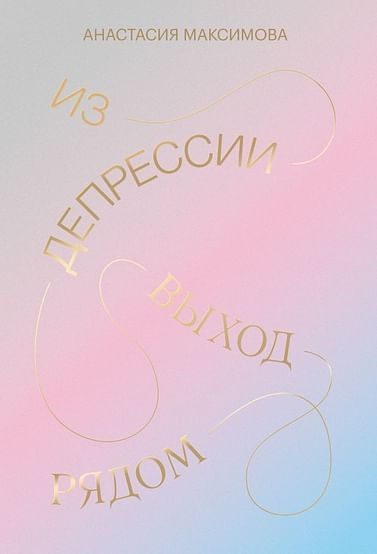 Из депрессии. Выход рядом Артикул: 81289 МАНН, ИВАНОВ И ФЕРБЕР ООО Анастасия Максимова