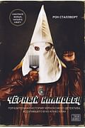 Черный клановец. Поразительная история чернокожего детектива, вступившего в Ку-клукс-клан (кинооблож Артикул: 49811 Эксмо Сталлворт Р.