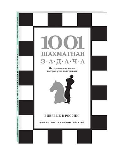 1001 шахматная задача. Интерактивная книга, которая учит выигрывать Артикул: 19680 Эксмо Месса Р., Масетти Ф.