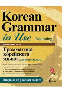 Грамматика корейского языка для начинающих Артикул: 51654 АСТ Ан Кон Мён, Ли Кён А