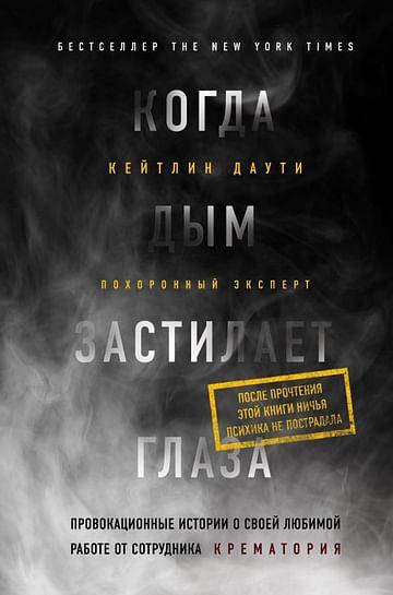 Когда дым застилает глаза. Провокационные истории о своей любимой работе от сотрудника крематория. Артикул: 39760 Эксмо Даути К.