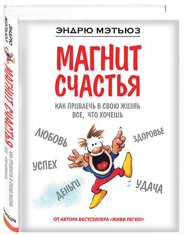 Магнит счастья. Как привлечь в свою жизнь все, что хочешь Артикул: 1423 Эксмо Мэтьюз Э.