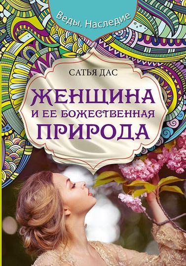 Женщина и ее божественная природа Артикул: 6367 АСТ Сатья Дас