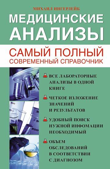 Медицинские анализы. Самый полный справочник Артикул: 27180 АСТ Ингерлейб М.Б.