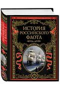 История российского флота Артикул: 17896 Эксмо