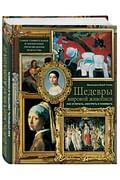 Шедевры мировой живописи: как отличать, смотреть и понимать Артикул: 27621 Эксмо Барб-Галль Ф.