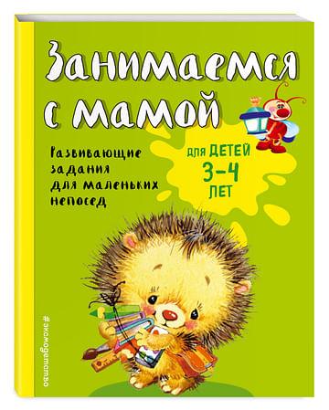 Занимаемся с мамой: для детей 3-4 лет Артикул: 16748 Эксмо Смирнова Е.В.