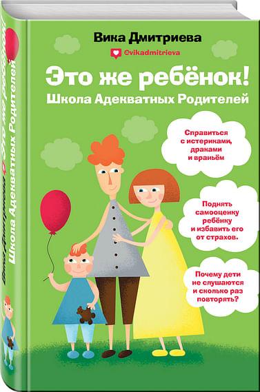 Это же ребёнок! Школа адекватных родителей Артикул: 49853 Эксмо Дмитриева В.Д.