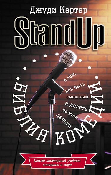 Библия комедии. Stand Up Артикул: 51585 АСТ Картер Д.
