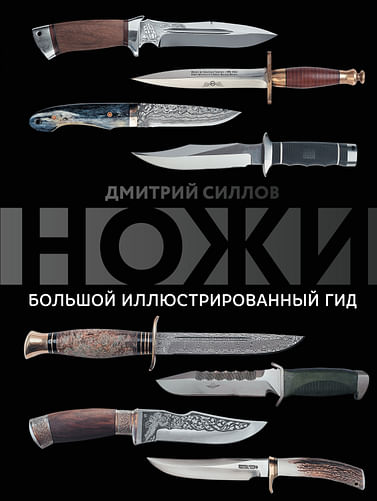 Ножи. Большой иллюстрированный гид Артикул: 66406 АСТ Силлов Д.О.