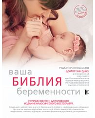 Ваша библия беременности. Обновленное издание. Артикул: 42354 АСТ Динз Э.