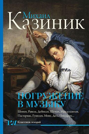 Погружение в музыку Артикул: 47908 АСТ Казиник М.С.