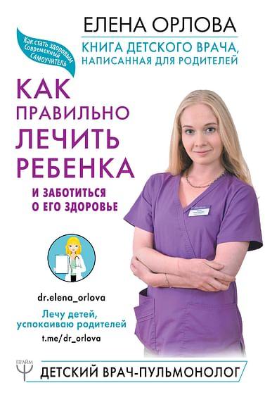Книга детского врача, написанная для родителей. Как правильно лечить ребенка и заботиться о его здор Артикул: 50356 АСТ Орлова Е.С.