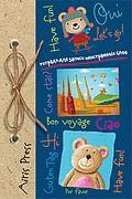 Тетрадь для записи иностранных слов с клапанами. (Медвежата) Артикул: 43088 Айрис-пресс
