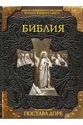 Библия. Книги Священного Писания Ветхого и Нового Завета Артикул: 12622 АСТ Доре Г.