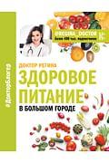 Здоровое питание в большом городе Артикул: 43446 АСТ Доктор Регина