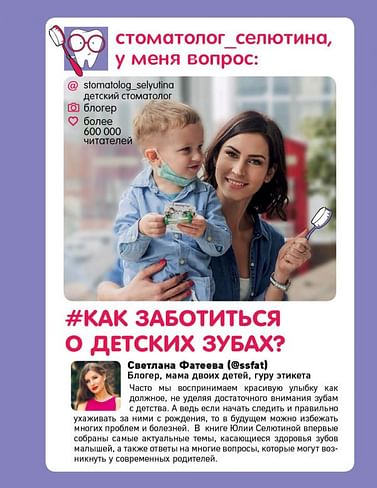 Стоматолог Селютина, у меня вопрос: как заботиться о детских зубах?. Артикул: 43611 Эксмо Селютина Ю.И.