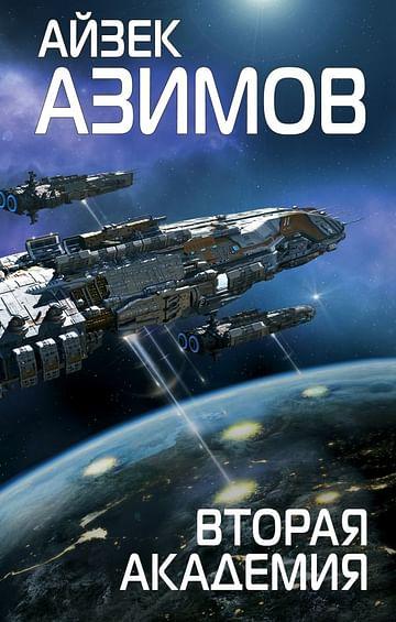 Вторая Академия. Артикул: 44796 Эксмо Азимов А.