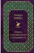 Очерки по психологии сексуальности Артикул: 61985 Эксмо Фрейд З.
